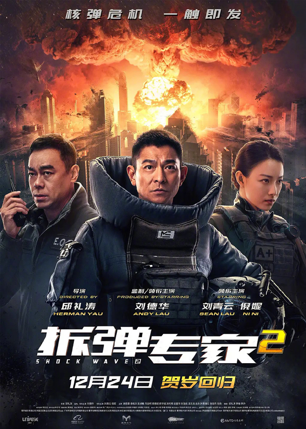 《拆弹专家2》蝉联日冠《唐探3》预售破3亿 黄晓明新片开机