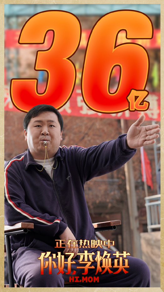 《你好,李焕英》票房破36亿 升居内地影史总榜第七名